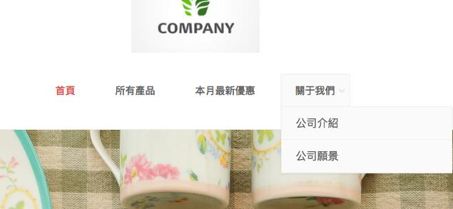 置頂菜單項在網店上的顯示範例